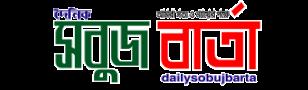 Daily Sobuj Barta